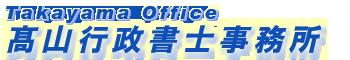 高山行政書士事務所ロゴ
