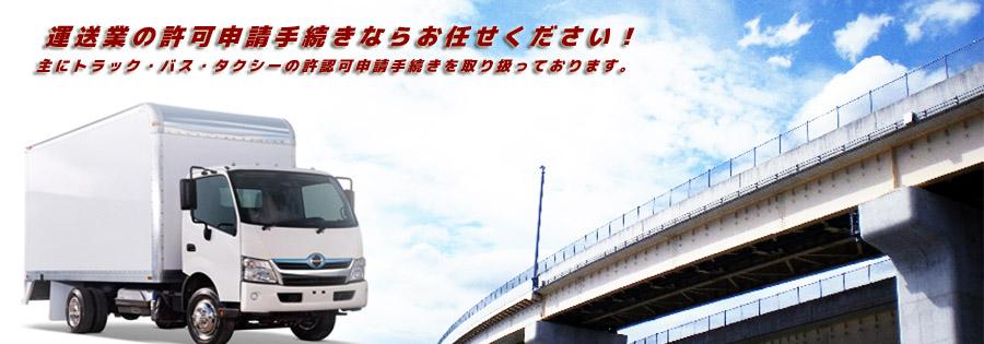 運送業の許可申請手続きなら、高山行政書士事務所にお任せください!主にトラック・バス・タクシーの許認可申請手続きを取り扱っております。